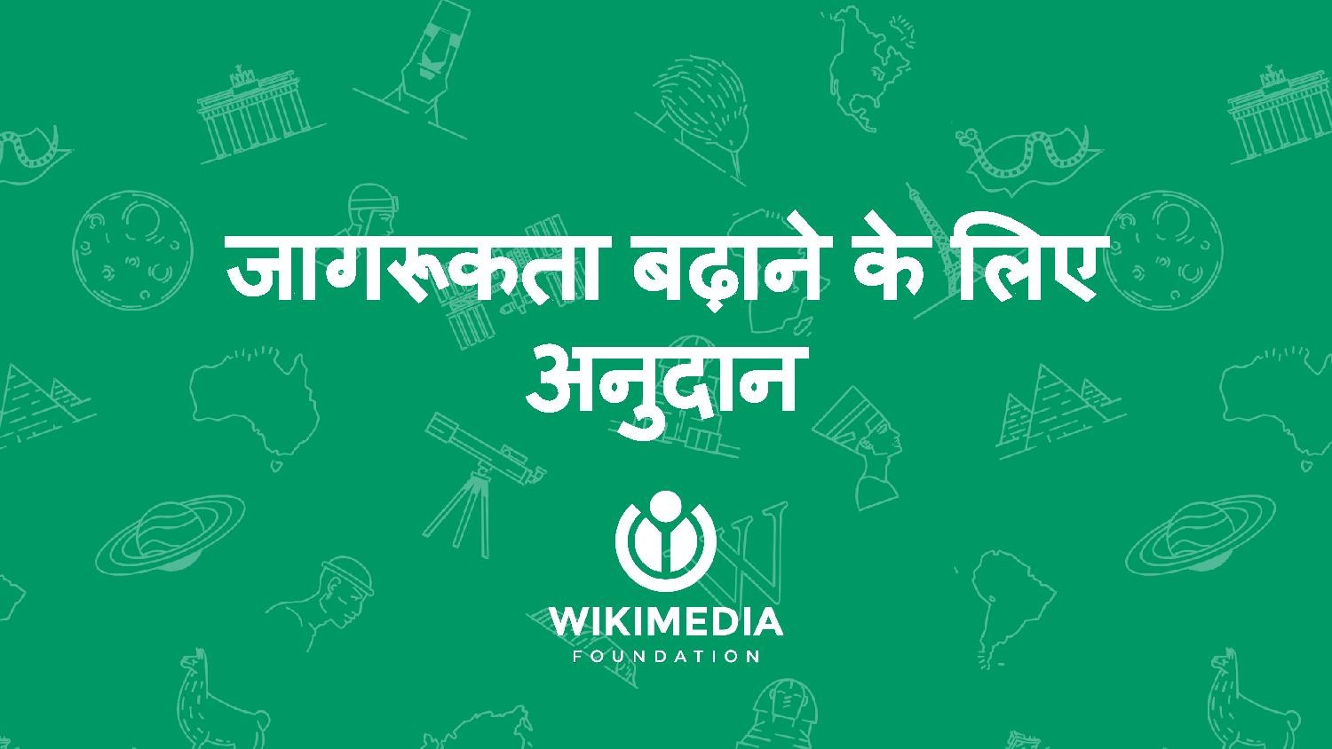 File:Grants to Raise Awareness at Hindi Wikipedia Conference