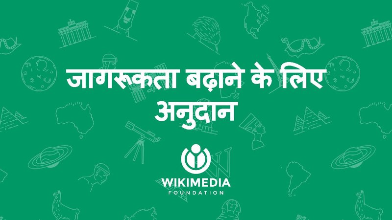 File:Grants to Raise Awareness at Hindi Wikipedia Conference, January 2018 (In Hindi).pdf