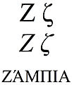 Greek small and capital letter zeta.jpg