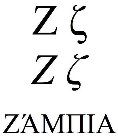 File:Greek small and capital letter zeta.jpg - Wikimedia Commons