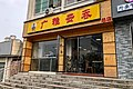 Guangya Wonton restaurant (20190421085648).jpg