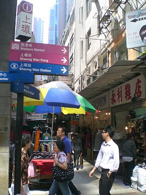 HK Central Wing Kut Street sign near Des Voeux Road C.JPG