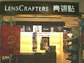 HK Chai Wan 新翠花園 New Jade Shopping Arcade shop 亮視點 LensCrafters a.jpg