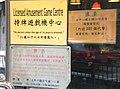 HK Lisenced Amusement Game Centre a.jpg