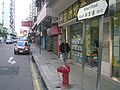 HK North Point Wharf Road 62-2 Fire hydrant a.jpg