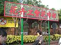 HK Sham Shui Po Fa Hui Park Flower Market 花卉工會花市部 Boundary Street.JPG