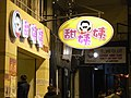 HK Tin Hau 清風街 Tsing Fung Street night shop sign 甜品店 Dec-2010.JPG