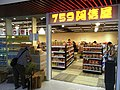 HK Tung Chung Fu Tung Estate Plaza shop 759 Store Oct-2012.JPG