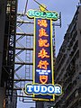 HK Wan Chai evening Johnston Road Fung Leung Kee Watch Co sign Rolex Tudor watch.jpg