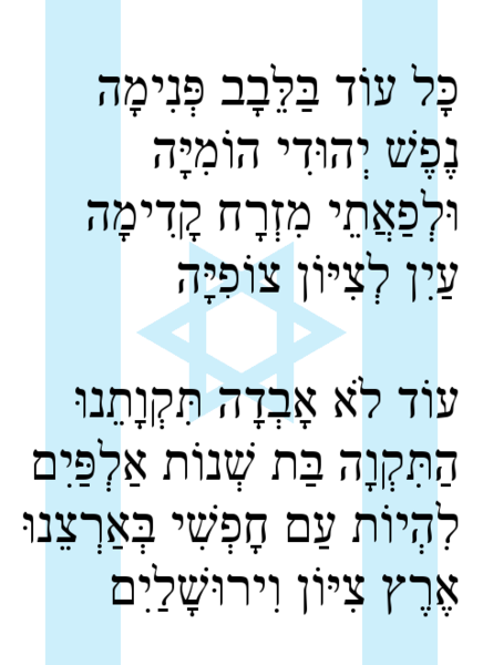 File:Hatikva-Flag of Israel.png