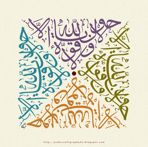 Hawqala - Arabic calligraphy of Hawqala