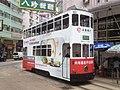 Hong Kong Tramways 163(027) Shau Kei Wan to Happy Valley 07-06-2016.jpg