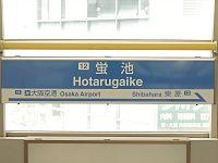Hotarugaike Station Osaka Monorail (02) IMG 5360r R 20150830.JPG