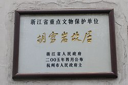 Hu Xueyan guju 7321.jpg