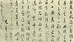 Thirteen lines of text in rough Chinese script.