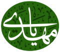 Imam-mahdi.png