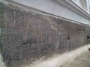 Stone inscriptions in the Kathmandu Valley - Inscription in 15 languages dated 1654 AD at Kathmandu Durbar Square.