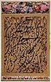 Iran, pagina d'album con un esercizio calligrafico, 1750 ca.jpg