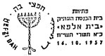 Israel Commemorative Cancel 1957 Inauguration of the Ancient Synagogue Bet.jpg