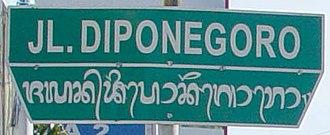 Balinese script - Image: JL DIPONEGORO 200507
