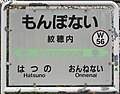 JR Soya-Main-Line Momponai Station-name signboard.jpg