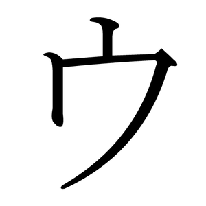 U (kana) - Image: Japanese Katakana U