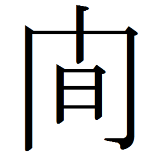 "Ken (unit) - Japanese ryakuji ""abbreviated character"" for 間."