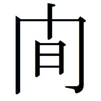 Ryakuji - Image: Japanese ryakuji KAN