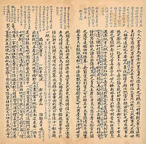 Redology - Image: Jimao Dream of the Red Chamber