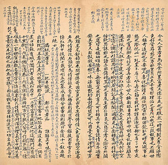 "Dream of the Red Chamber - A page from the ""Jimao manuscript"" (one of the Rouge versions) of the novel, 1759."
