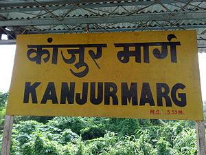 Kanjurmarg railway station - Image: Kanjurmarg railway station