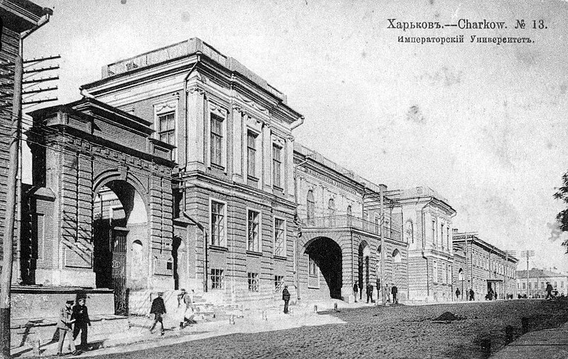 File:Kharkov University old.jpg