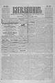 Kievlyanin 1905 204.pdf
