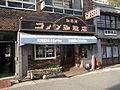 Komeda's Coffee Kikui Branch 20140401-01.JPG