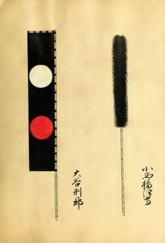 Konishi Yukinaga - Konishi Yukinaga Battle Standard (right)