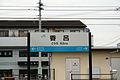 Kouro Station 05.jpg