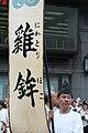Kyoto Gion Matsuri J09 031.jpg