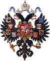 Lesser Coat of Arms of Russian Empire 2.jpg