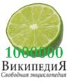 Logo Laime RuWikipedia.png