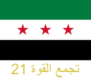 21st Combined Force (Syrian rebel group) - Image: Logo of the 21st Combined Force (Syrian rebel group)