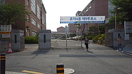 Main gate of Jeonju Kijeon Middle School (Hyoja 4-dong 9st polling place).jpg
