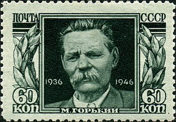 Postage stamp, the USSR, «10 years since the death of M. Gorky» (1946, 60 kopeeks)