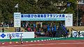 Matathon Gate of the 69th Biwako Mainichi Marathon.jpg