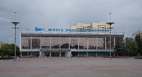 Minsk palace of culture of the railway workers 2.jpg