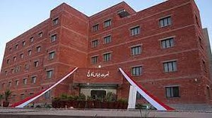 Rabwah - Nusrat Jahan College, Girls Campus