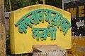 Nandalal Sarkhel Sarani Signage - Baduria - North 24 Parganas 2016-12-31 2363.JPG