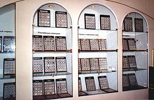 Odessa Numismatics Museum - Image: Odessa numismatic museum photo 01