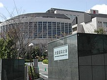 Osaka University of Pharmaceutical Sciences 01.jpg