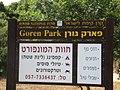 Park Goren, Israel 04.jpg