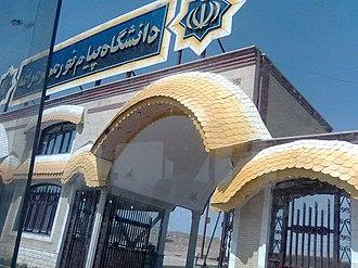 Maragheh - Entrance of Payam Noor University of Maragheh